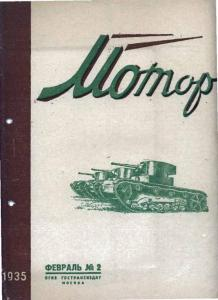 Мотор 1935 №02