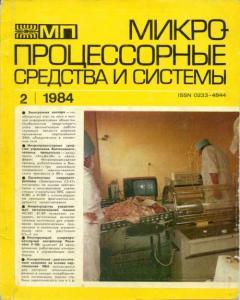 Микропроцессорные средства и системы 1984 №02