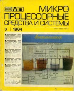 Микропроцессорные средства и системы 1984 №03