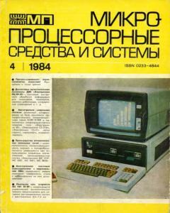 Микропроцессорные средства и системы 1984 №04