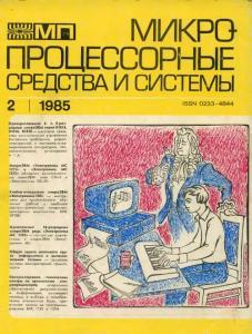 Микропроцессорные средства и системы 1985 №02