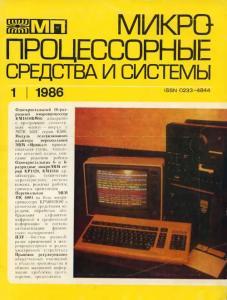 Микропроцессорные средства и системы 1986 №01
