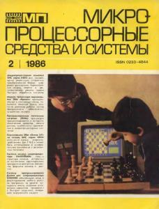 Микропроцессорные средства и системы 1986 №02