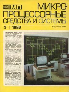 Микропроцессорные средства и системы 1986 №03