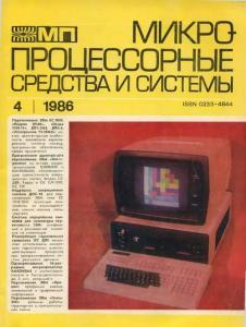 Микропроцессорные средства и системы 1986 №04