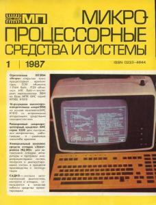 Микропроцессорные средства и системы 1987 №01