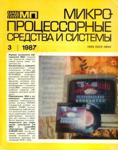 Микропроцессорные средства и системы 1987 №03