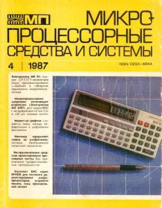 Микропроцессорные средства и системы 1987 №04