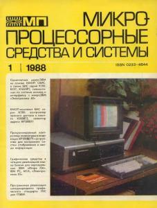 Микропроцессорные средства и системы 1988 №01