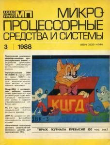 Микропроцессорные средства и системы 1988 №03