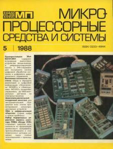 Микропроцессорные средства и системы 1988 №05
