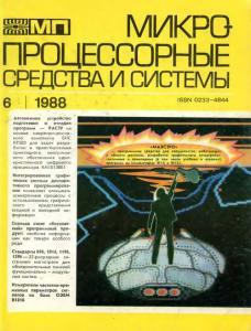 Микропроцессорные средства и системы 1988 №06
