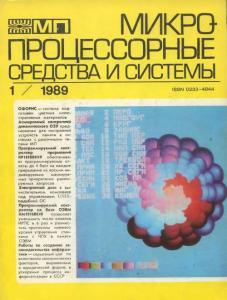 Микропроцессорные средства и системы 1989 №01