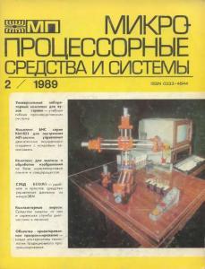 Микропроцессорные средства и системы 1989 №02