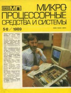 Микропроцессорные средства и системы 1989 №05-06