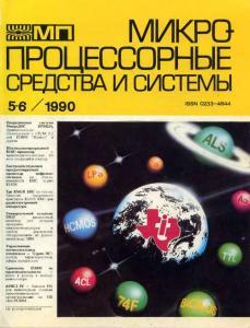 Микропроцессорные средства и системы 1990 №05-06