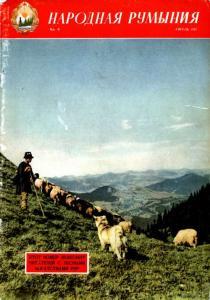 Народная Румыния 1957 №04