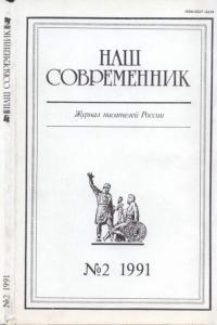 Наш современник 1991 №02