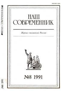 Наш современник 1991 №08