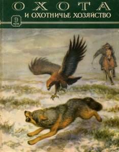 Охота и охотничье хозяйство 1956 №09
