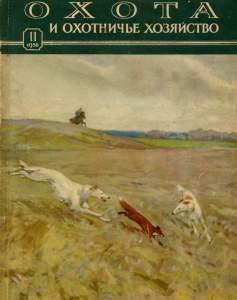 Охота и охотничье хозяйство 1956 №11