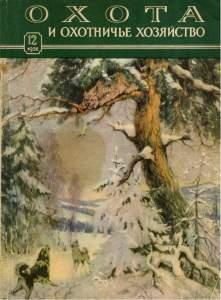 Охота и охотничье хозяйство 1956 №12