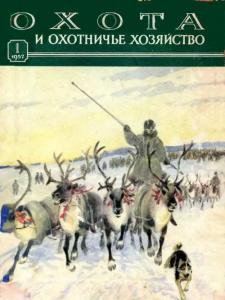 Охота и охотничье хозяйство 1957 №01