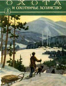 Охота и охотничье хозяйство 1957 №02