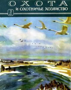 Охота и охотничье хозяйство 1957 №03