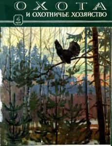 Охота и охотничье хозяйство 1957 №04