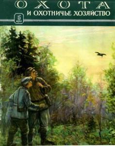 Охота и охотничье хозяйство 1957 №05