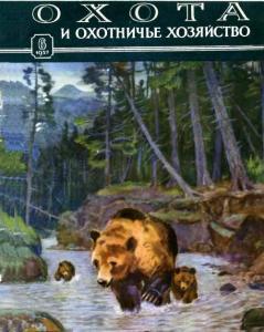 Охота и охотничье хозяйство 1957 №06