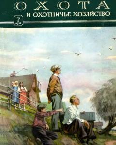 Охота и охотничье хозяйство 1957 №07