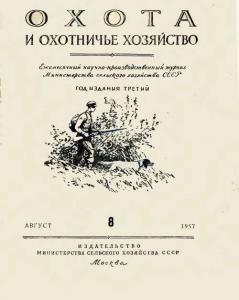 Охота и охотничье хозяйство 1957 №08