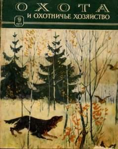 Охота и охотничье хозяйство 1957 №09