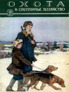 Охота и охотничье хозяйство 1957 №10