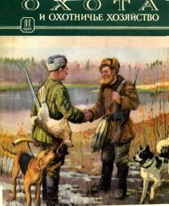 Охота и охотничье хозяйство 1957 №11