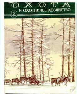 Охота и охотничье хозяйство 1958 №03