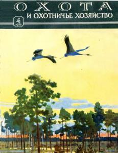 Охота и охотничье хозяйство 1958 №04
