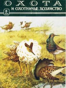 Охота и охотничье хозяйство 1958 №05