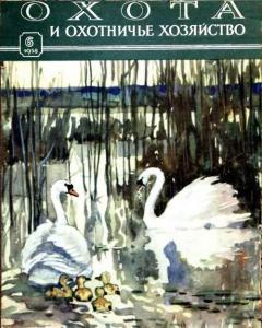Охота и охотничье хозяйство 1958 №06
