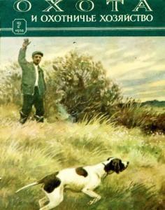 Охота и охотничье хозяйство 1958 №07