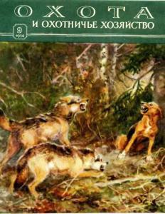 Охота и охотничье хозяйство 1958 №09