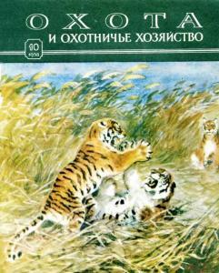 Охота и охотничье хозяйство 1958 №10