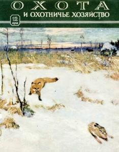 Охота и охотничье хозяйство 1958 №12