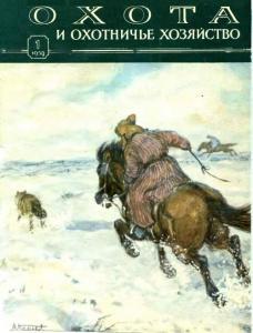 Охота и охотничье хозяйство 1959 №01