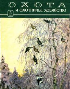Охота и охотничье хозяйство 1959 №02