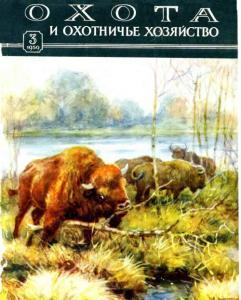 Охота и охотничье хозяйство 1959 №03
