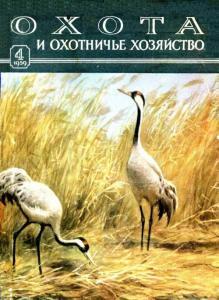 Охота и охотничье хозяйство 1959 №04