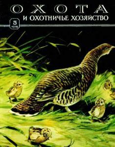 Охота и охотничье хозяйство 1959 №05